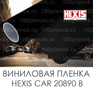 Виниловая плёнка Hexis Car 20890 B