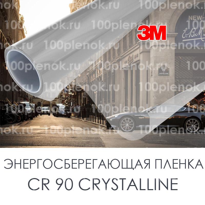 Тонировочная энергосберегающая пленка CR 90 Crystalline 3M 1