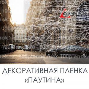 """Декоративная пленка """"Паутинка глянцевая"""""""