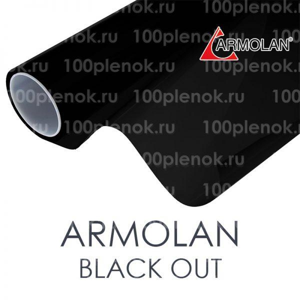Тонировочная пленка Armolan Black Out