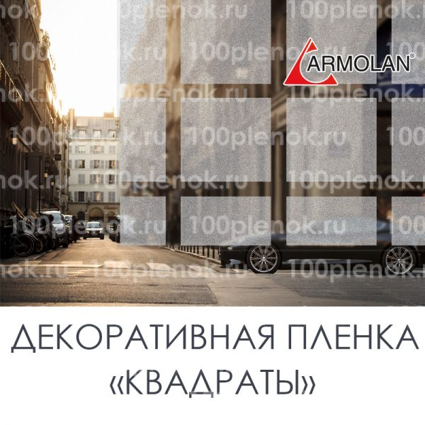 Декоративная пленка Квадраты-4,4
