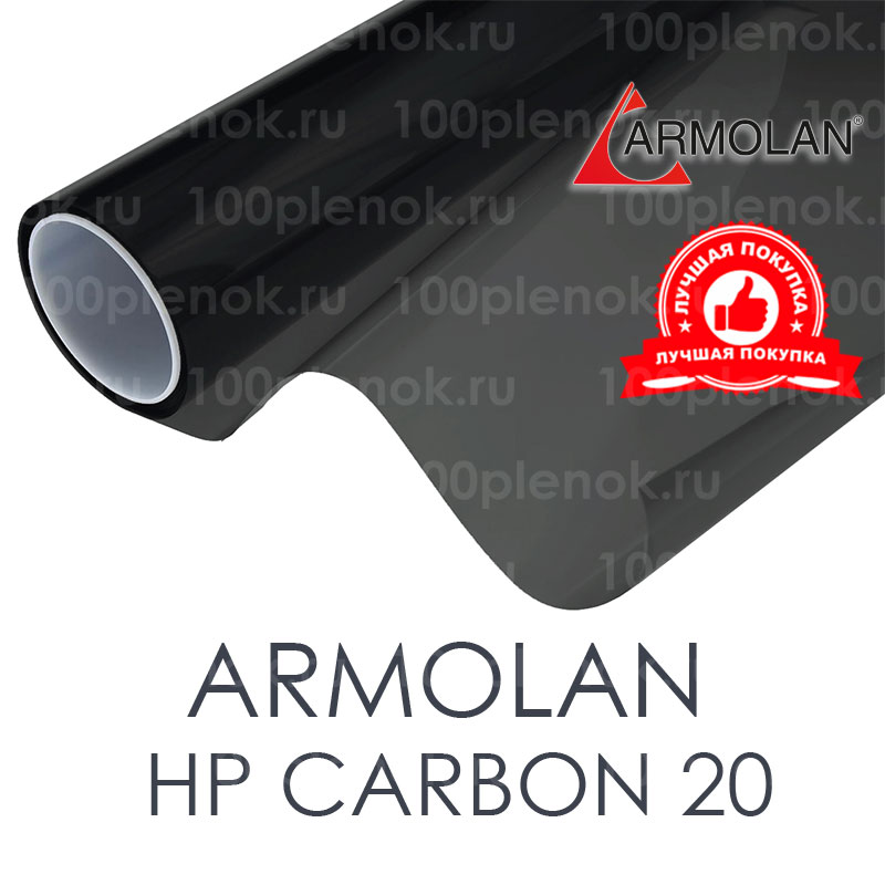 Тонировочная пленка Armolan HP Carbon 20 1