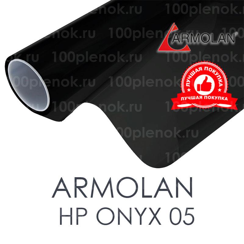 Тонировочная пленка Armolan HP Onyx 05 1