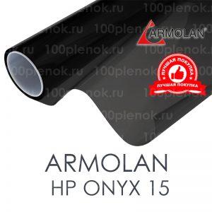 Тонировочная пленка Armolan HP Onyx 15