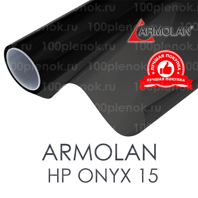 Тонировочная пленка Armolan HP Onyx 15 1