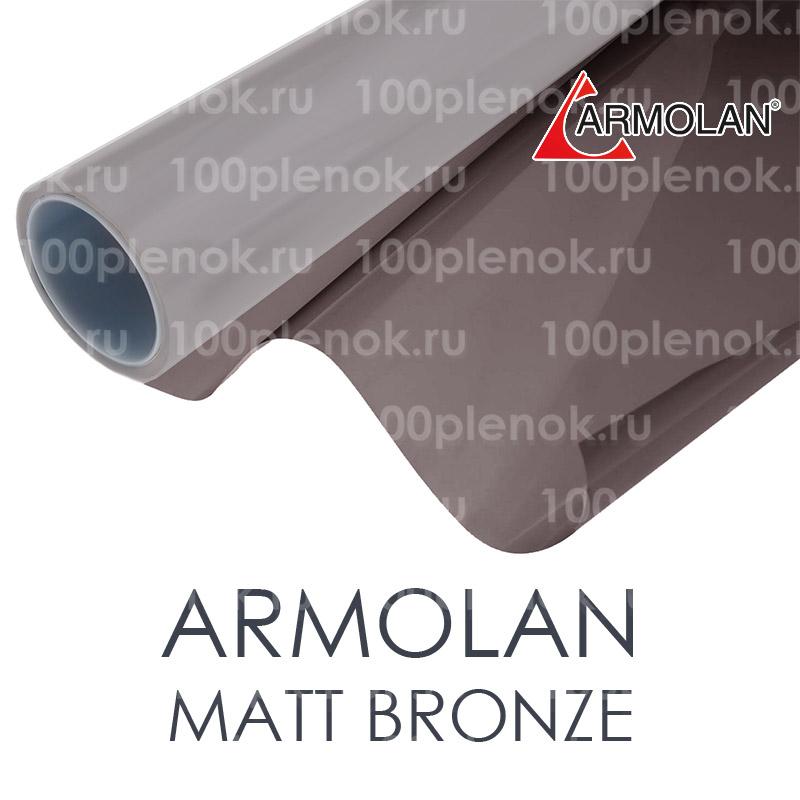 Тонировочная декоративная пленка Armolan Matt Bronze 1