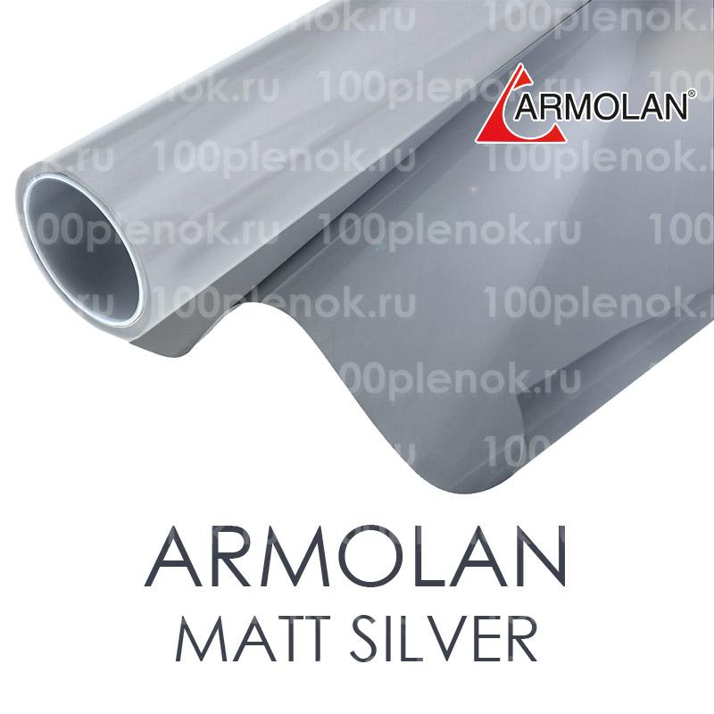 Тонировочная пленка Armolan Matt Silver 1