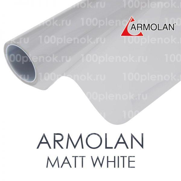 Тонировочная декоративная пленка Armolan Matt White