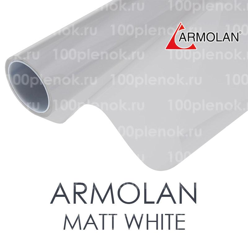 Тонировочная декоративная пленка Armolan Matt White 1