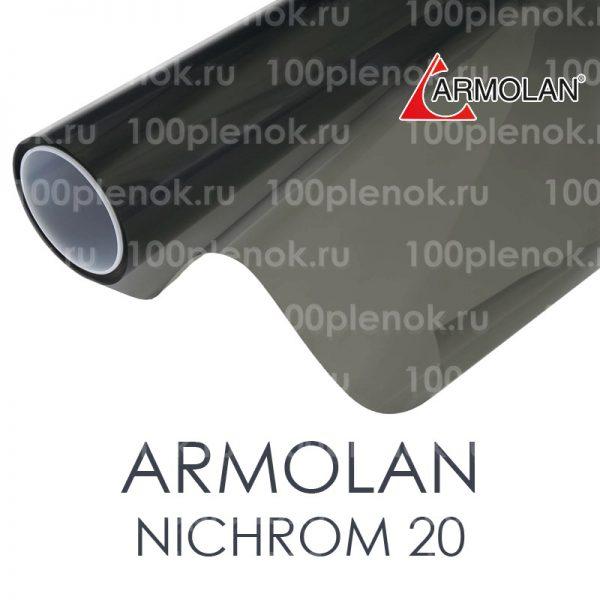 Тонировочная пленка Armolan Nichrome 20