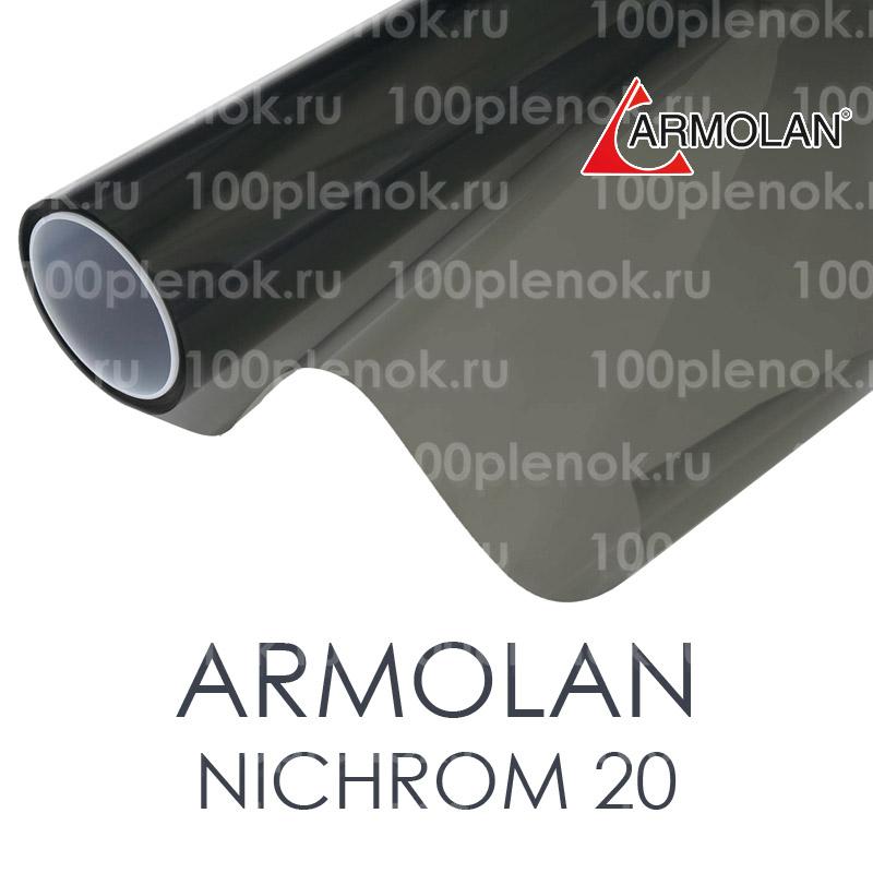 Тонировочная пленка Armolan Nichrome 20 1