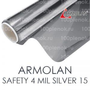 Защитная пленка Armolan Safety 4mil Silver 15