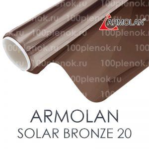 Тонировочная пленка Armolan Solar Bronze 20