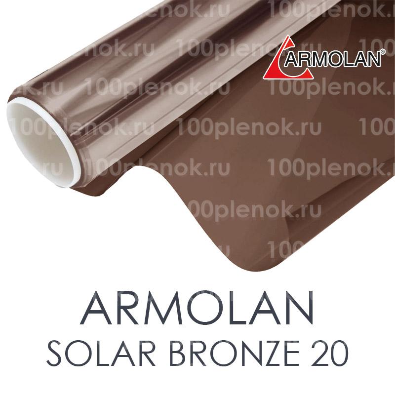 Тонировочная пленка Armolan Solar Bronze 20 1