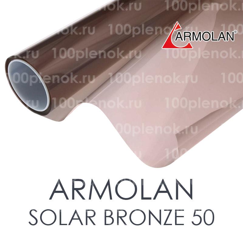 Тонировочная пленка Armolan Solar Bronze 50 1