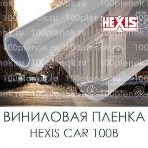 Виниловая плёнка Hexis Car100B