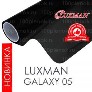 Тонировочная пленка Luxman HP Galaxy 05 SRC