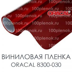 Виниловая плёнка ORACAL 8300-030