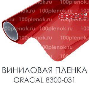 Виниловая плёнка ORACAL 8300-031