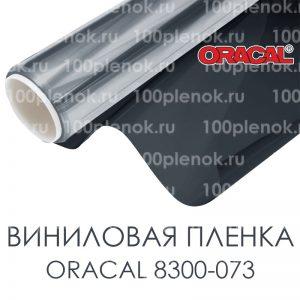 Виниловая плёнка ORACAL 8300-073