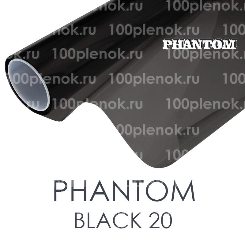 Тонировочная пленка Phantom Black 20 1