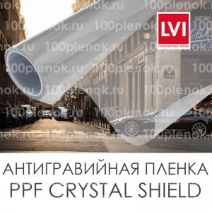Антигравийная защитная пленка PPF Crystal Shield (145 см.)
