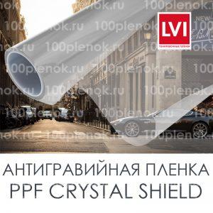 Антигравийная защитная пленка PPF Crystal Shield (61см.)
