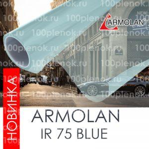 Энергосберегаюшая тонировочная пленка Armolan IR75 Blue