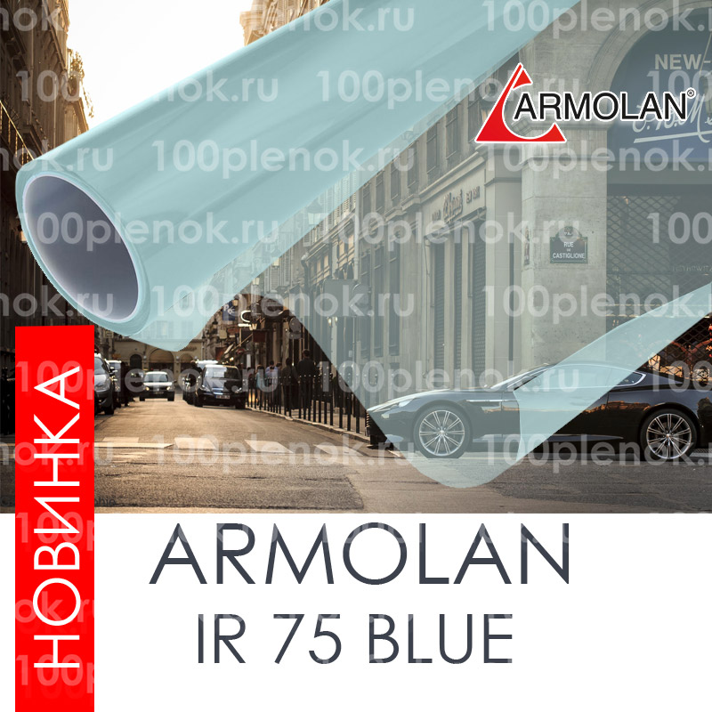 Энергосберегаюшая тонировочная пленка Armolan IR75 Blue 1