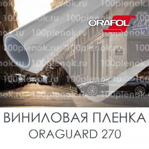 Виниловая плёнка ORAGUARD 270 Stone Guard Film