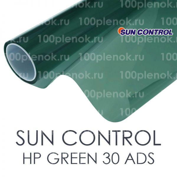 Тонировочная пленка Sun Control HP Green 30 ADS