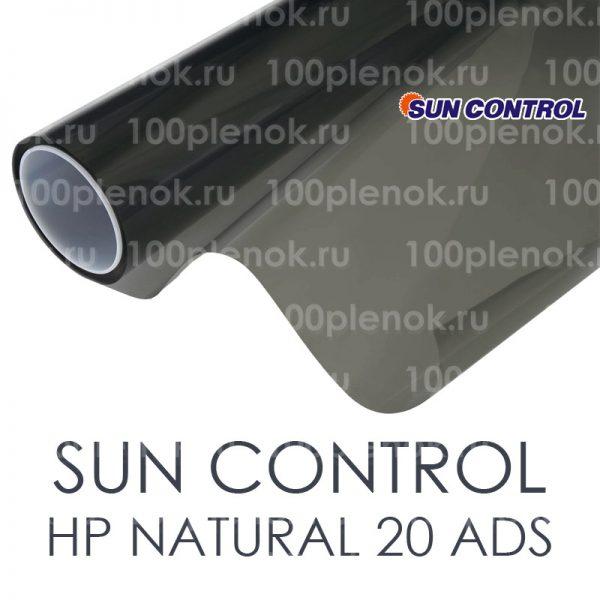 Тонировочная пленка Sun Control HP Natural 20 ADS