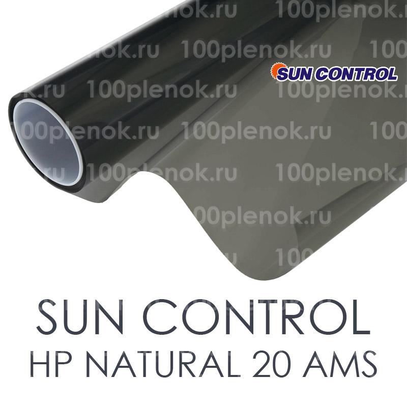 Тонировочная пленка Sun Control HP Natural 20 AMS 1