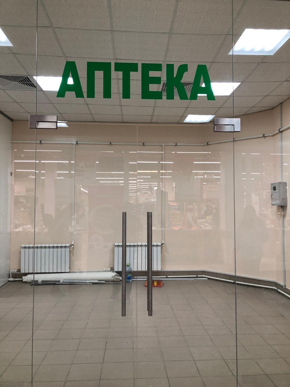 Аптека в ТЦ г. Воскресенск